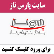 رپورتاژ اگهی در پارس ناز