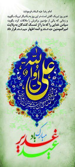 نکات مهم که در طراحی بنر عید غدیر باید مورد توجه قرار بگیرد