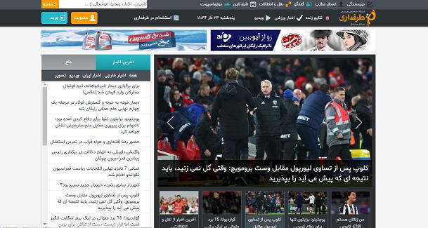 طراحی سایت خبری سایت طرفداری