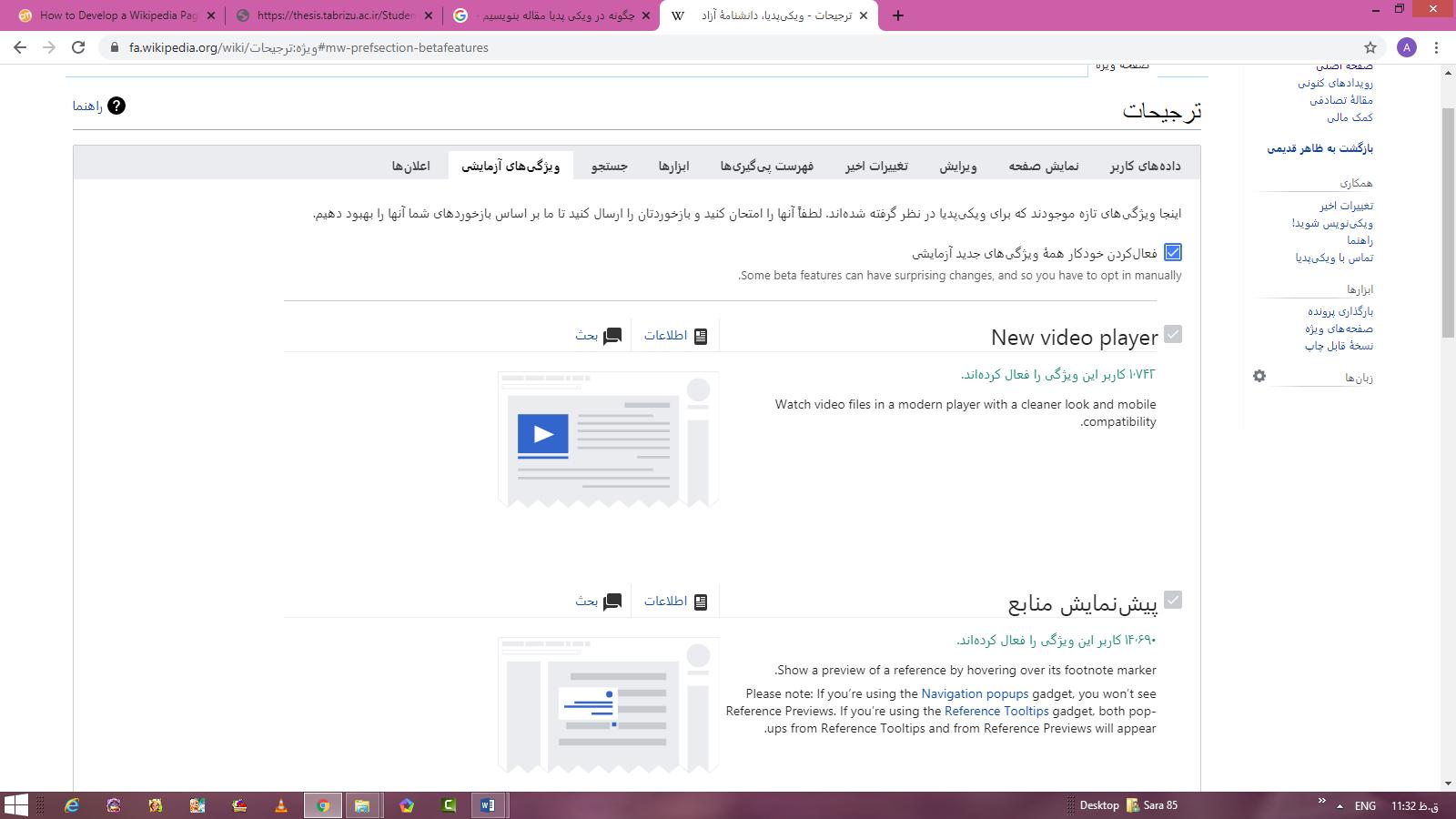 ویژگی های جدید آزمایشی beta در ویکی پدیا