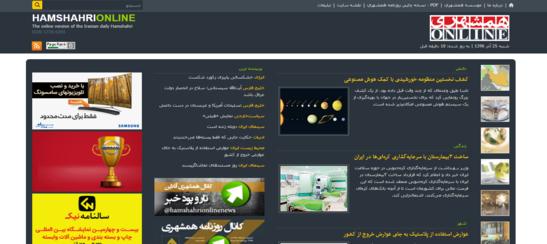 طراحی سایت همشهری آنلاین