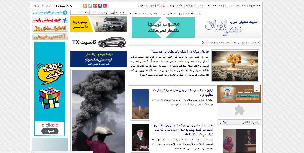 طراحی سایت خبری عصر ایران