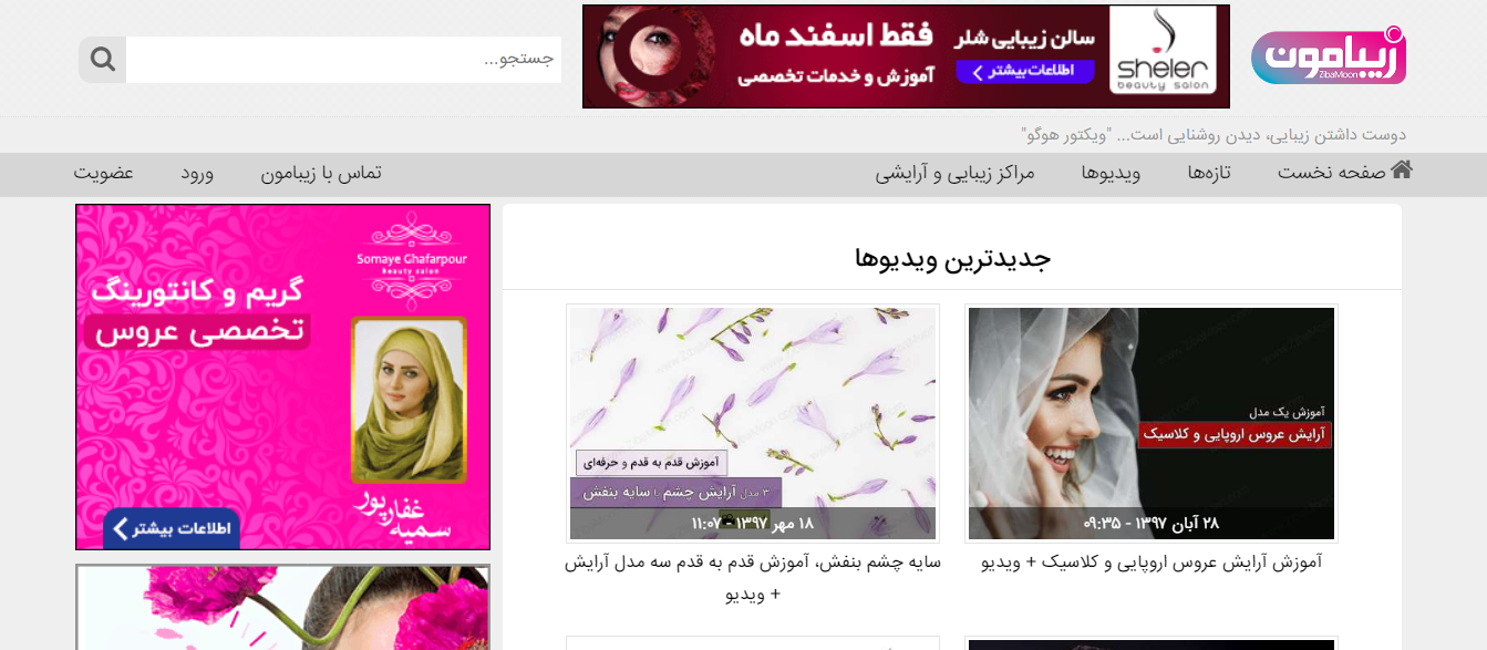 رپورتاژ آگهی در زیبامون