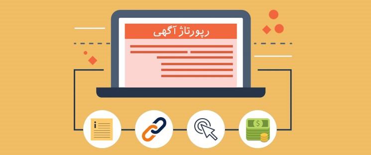 استفاده از رپورتاژ آگهی در تولید محتوا