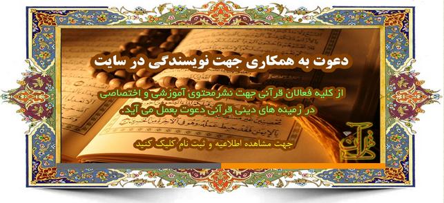 طراحی سایت فرهنگی tahaquran.ir