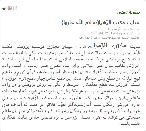 طراحی سایت مذهبی maktabozahra.ir