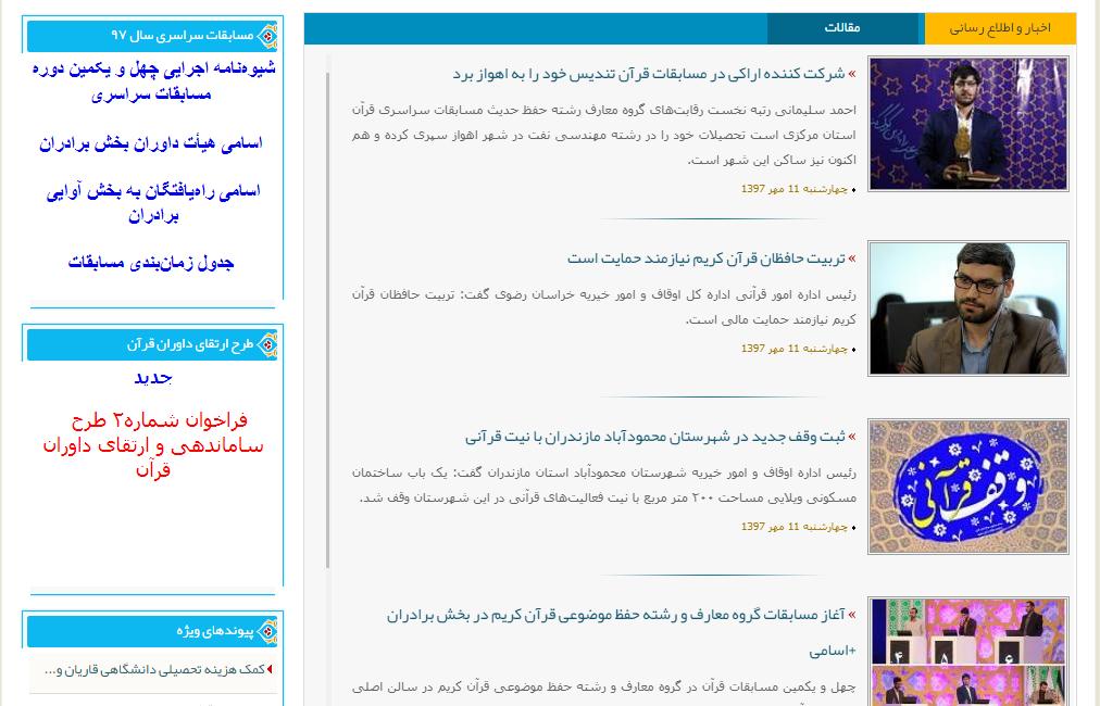 طراحی سایت مابقات قرآن کریم