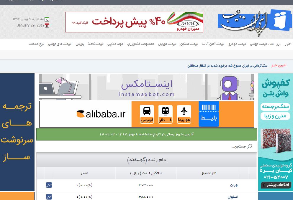 رپورتاژ آگهی در سایت ایران جیب