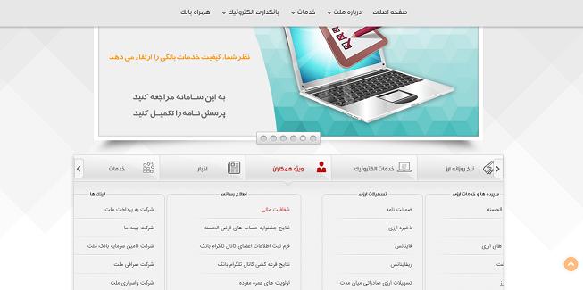 طراحی سایت بانک ملت