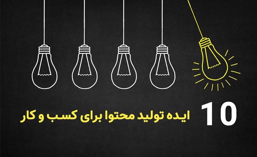 ایدههایی جذاب برای تولید محتوا