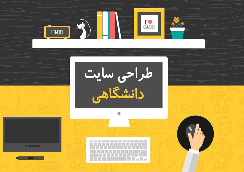 طراحی سایت اساتید دانشگاه