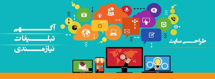 طراحی سایت تبلیغاتی راهی برای کسب درآمد از اینترنت