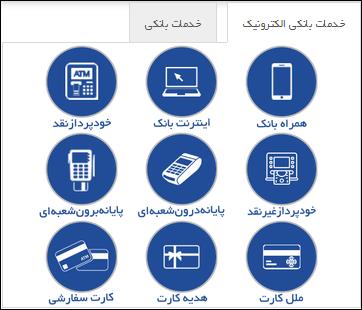 طراحی سایت سازمانی بانک عسگریه