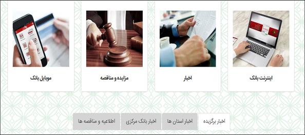 بررسی طراحی سایت سازمانی بانک قوانین