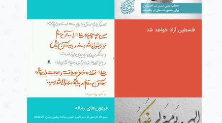 طراحی سایت مذهبی kalamehaq.ir