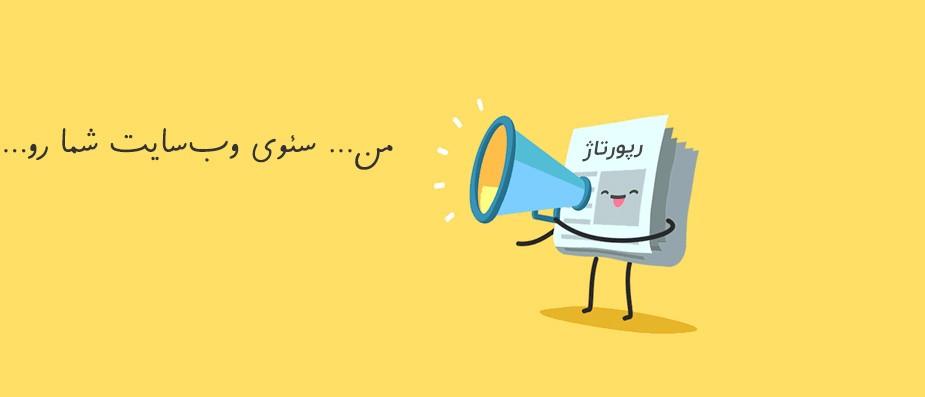 رپورتاژ آگهی در فارس نیوز