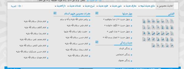طراحی سایت مذهبی hadith.net