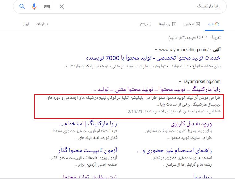 نمونه از توضیحات متا با سرچ عبارت رایامارکتینگ در گوگل