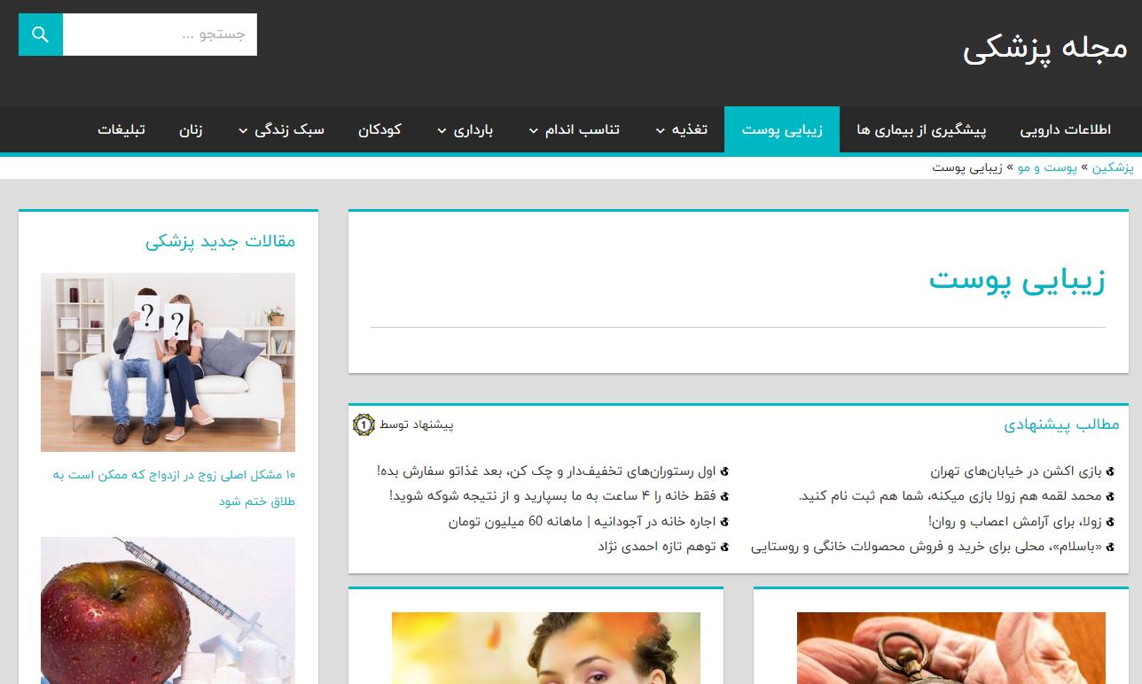 رپورتاژ آگهی در پزشکین