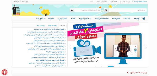 طراحی سایت خدماتی کانون فرهنگی آموزش قلم چی