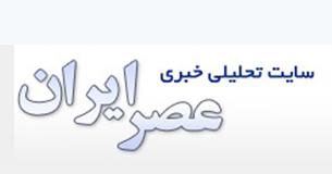 رپورتاژ اگهی در عصر ایران