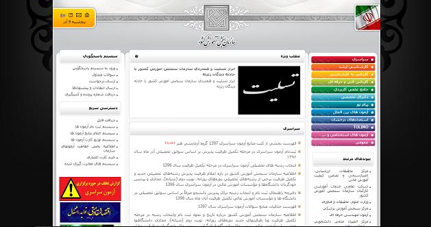 طراحی سایت سازمان سنجش