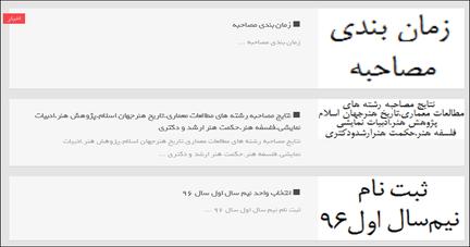 طراحی سایت مذهبی isoa.ir