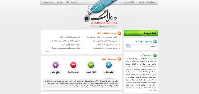 طراحی سایت blog.ir