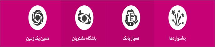 طراحی سایت سازمانی بانک ایران زمین