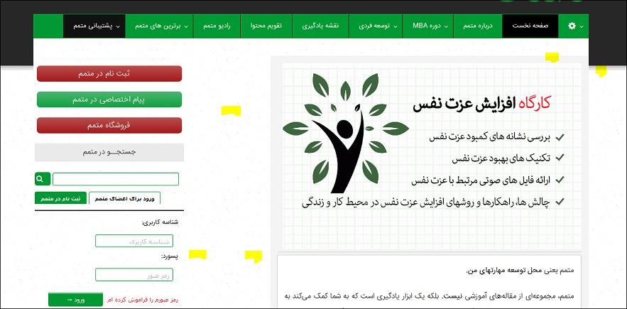 طراحی سایت خدماتی متمم