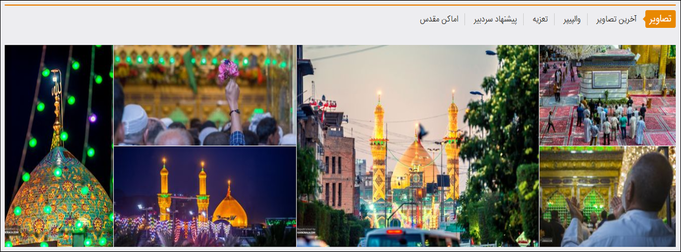 طراحی سایت مذهبی کرب و بلا