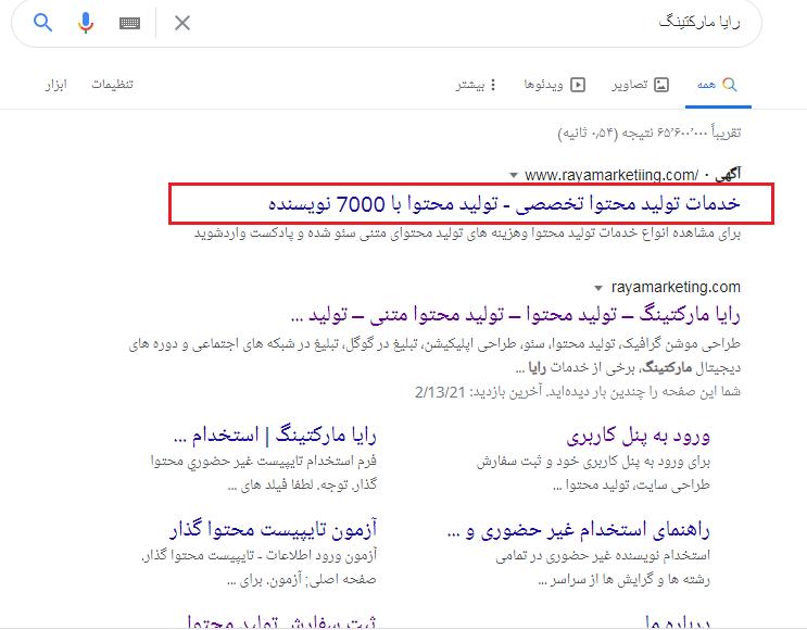 چگونگی نمایش عنوان محتوا با سرچ عبارت رایامارکتینگ در گوگل