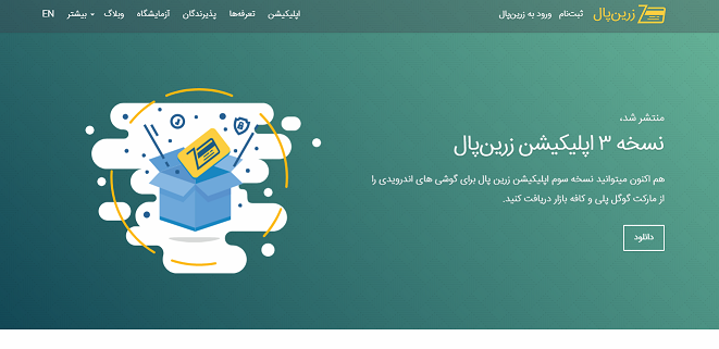 طراحی سایت خدماتی زرین پال