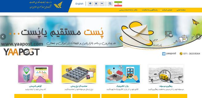 طراحی سایت سازمانی شرکت ملی پست