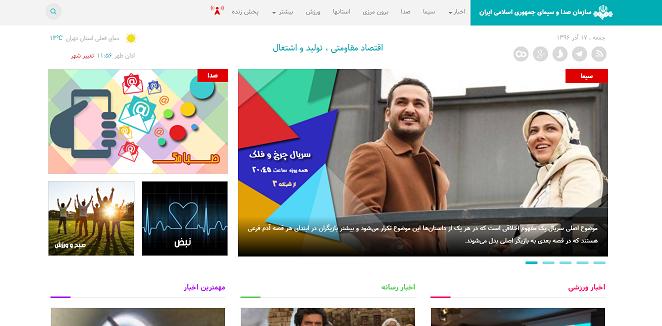 طراحی سایت سازمانی irib.ir