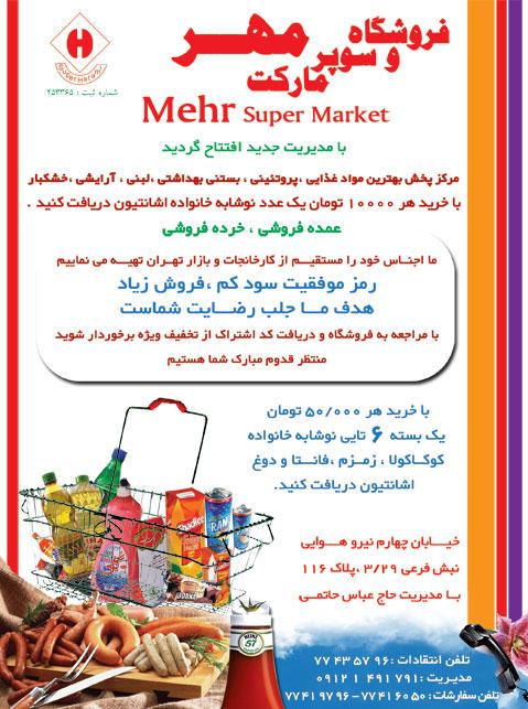 متن تبلیغات سوپرمارکت