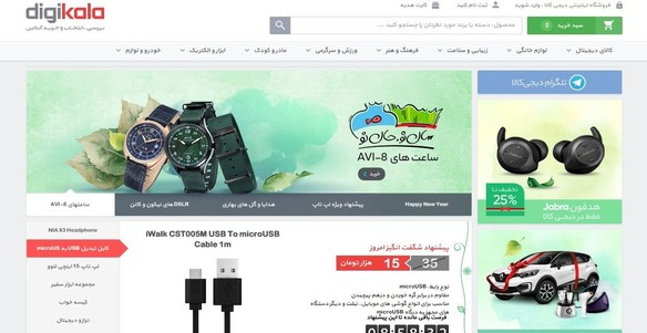 طراحی سایت فروشگاهی دیجی کالا