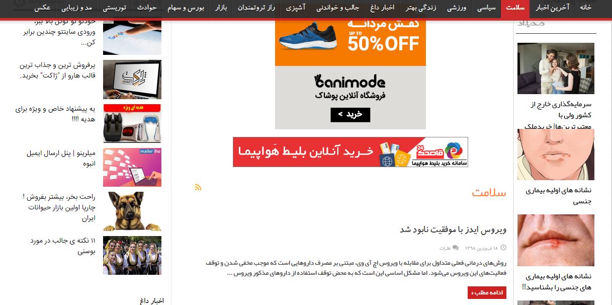رپورتاژ آگهی در ساتین