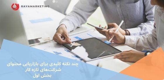 چند نکته کلیدی برای بازاریابی محتوای شرکتهای تازه کار