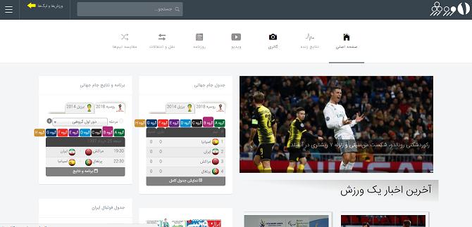طراحی سایت خدماتی ورزش 1