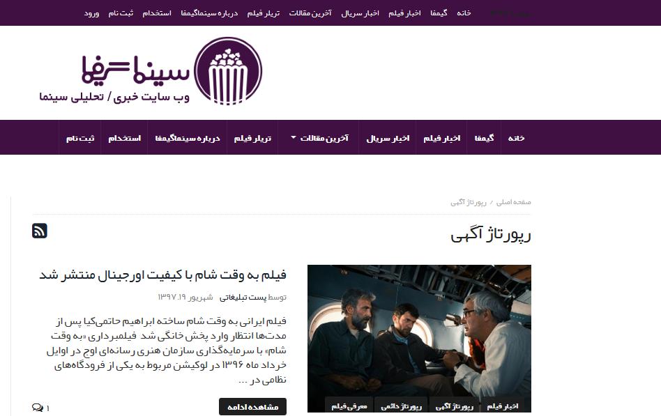 رپورتاژ اگهی در سایت گیفما